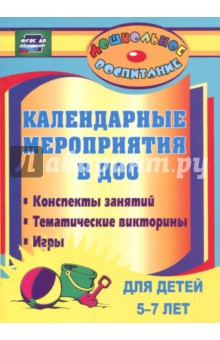 Календарные мероприятия в дошкольном образовательном учреждении. 5-7 лет. ФГОС ДО