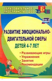 Развитие эмоционально-двигательной сферы детей 4-7 лет: рекомендации, развивающие игры, этюды. ФГОС