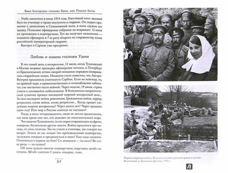 Иллюстрация 1 из 40 для Три цвета знамени. Генералы и комиссары 1914-1921 - Анджей Иконников-Галицкий   Лабиринт - книги. Источник: Лабиринт