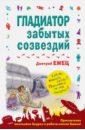 Емец Дмитрий Александрович Гладиатор забытых созвездий