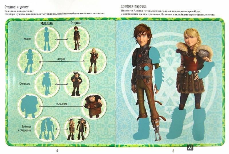 Иллюстрация 1 из 6 для Как приручить дракона 2. Викинги острова Олух. Развивающая книжка с наклейками | Лабиринт - книги. Источник: Лабиринт