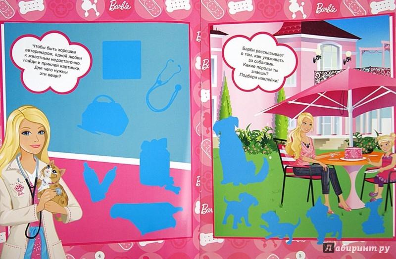 Иллюстрация 1 из 5 для Барби. Друзья Барби. Развивающая книжка с наклейками | Лабиринт - книги. Источник: Лабиринт