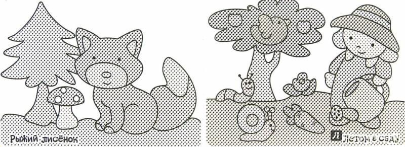 Иллюстрация 1 из 3 для Раскрась водой. Животные | Лабиринт - книги. Источник: Лабиринт