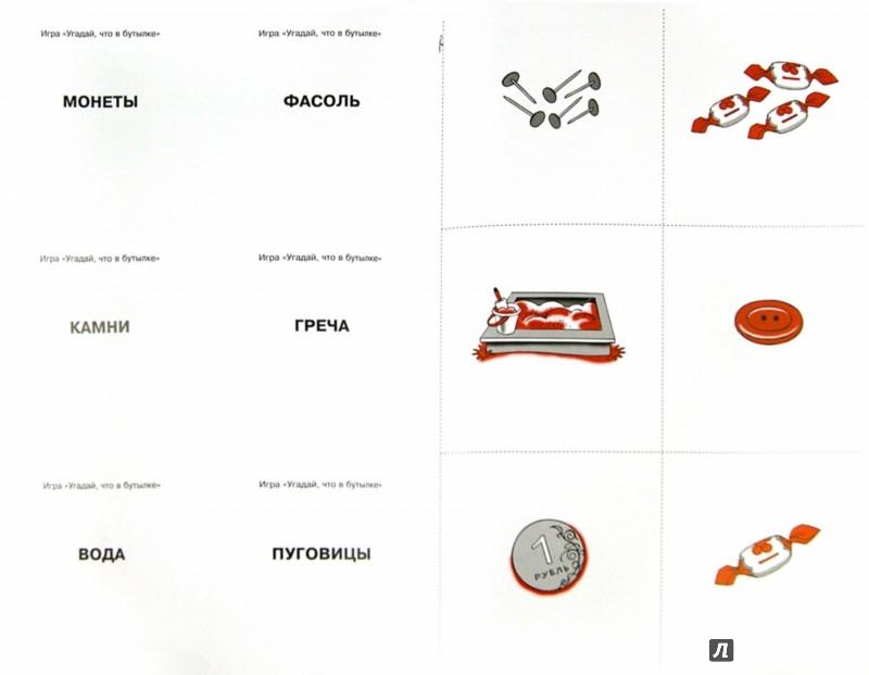 Иллюстрация 1 из 31 для Учусь слушать и говорить играя. Сборник игр для развития слухового восприятия и устной речи.. - Инна Королева | Лабиринт - книги. Источник: Лабиринт