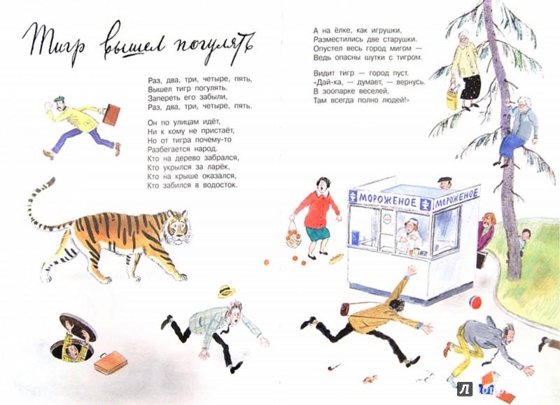 Иллюстрация 1 из 27 для Удивительные стихи - Эдуард Успенский   Лабиринт - книги. Источник: Лабиринт