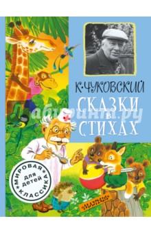 Сказки в стихах проф пресс любимые сказки сказки русских писателей