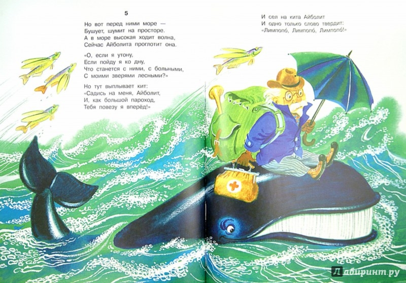 Иллюстрация 1 из 16 для Сказки в стихах - Корней Чуковский | Лабиринт - книги. Источник: Лабиринт