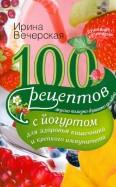 100 рецептов с йогуртом для здоровья кишечника и крепкого иммунитета