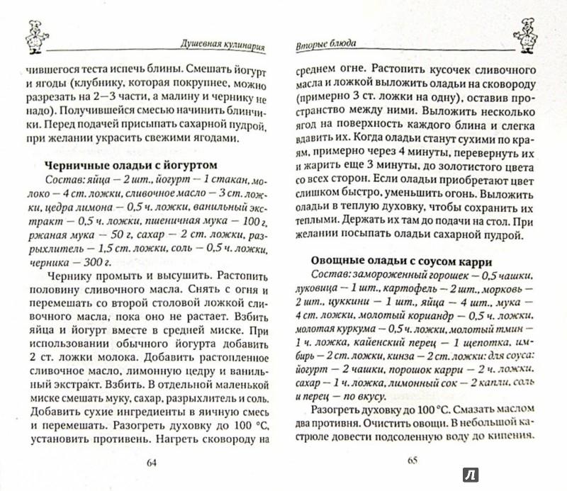 Иллюстрация 1 из 3 для 100 рецептов с йогуртом для здоровья кишечника и крепкого иммунитета - Ирина Вечерская   Лабиринт - книги. Источник: Лабиринт