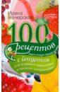 Вечерская Ирина 100 рецептов с йогуртом для здоровья кишечника и крепкого иммунитета