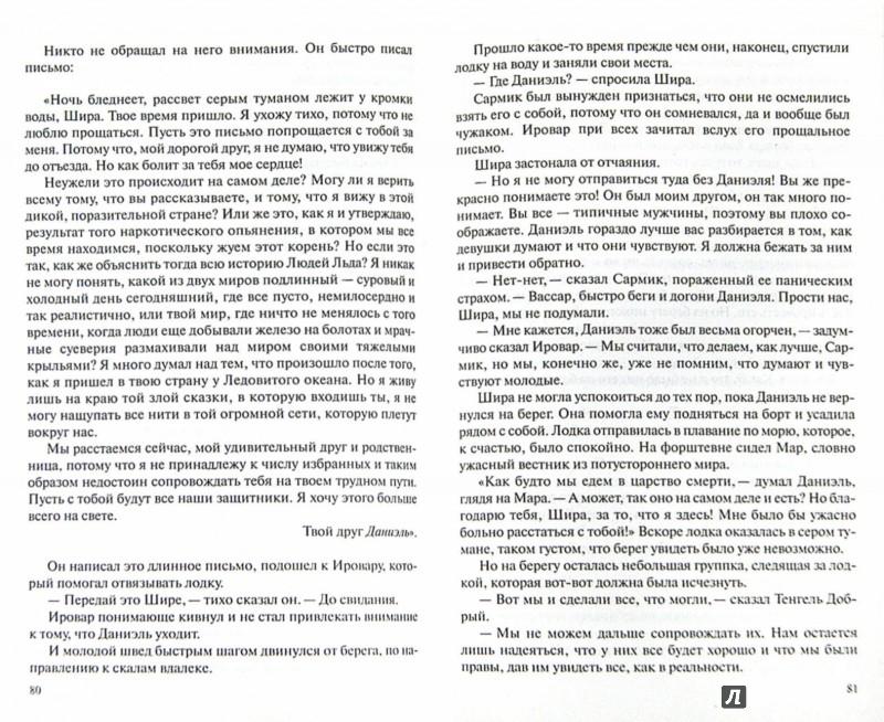 Иллюстрация 1 из 2 для Люди Льда. Сага. Собрание сочинений в 47 томах. Полный комплект - Маргит Сандему | Лабиринт - книги. Источник: Лабиринт