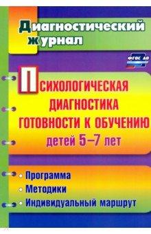 Психологическая диагностика готовности к обучению детей 5-7 лет. фГОС