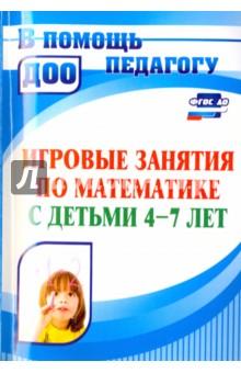 Игровые занятия по математике с детьми 4-7 лет. ФГОС ДО конспекты игровых комплексных занятий по книгам пазлам мозаика развития младшая группа фгос до