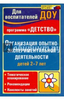 Организация опытно-экспериментальной деятельности детей 2-7 лет
