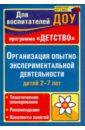 Организация опытно-экспериментальной деятельности детей 2-7 лет, Сучкова Ирина Михайловна,Мартынова Елена Анатольевна