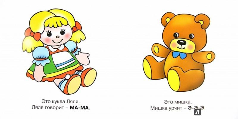 Иллюстрация 1 из 5 для Игрушки - Ольга Громова | Лабиринт - книги. Источник: Лабиринт