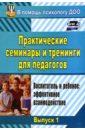 Практические семинары и тренинги для педагогов. Вып.1. Воспитатель и ребенок. Эффект. взаимодействие