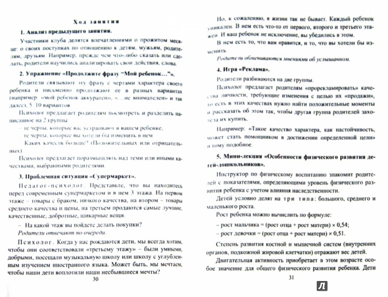 Иллюстрация 1 из 5 для Педагогика взаимопонимания. Занятия с родителями. ФГОС - Москалюк, Погонцева | Лабиринт - книги. Источник: Лабиринт