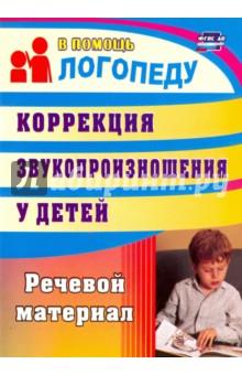 Коррекция звукопроизношения у детей: речевой материал. ФГОС ДО