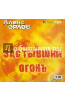 Застывший огонь (2CDmp3)