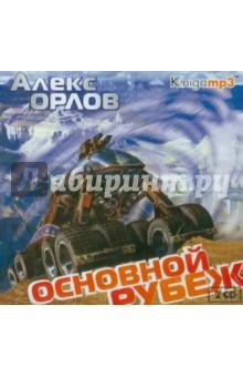 Основной рубеж (2CDmp3). Орлов Алекс