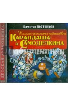 Большое космическое путешествие Карандаша и Самоделкина (CDmp3) постников валентин юрьевич карандаш и самоделкин