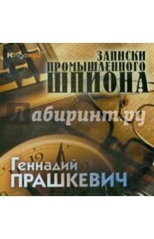 Записки промышленного шпиона (2CDmp3)