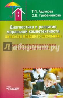 Диагностика и развитие моральной компетентности личности младшего школьника. Методическое пособие