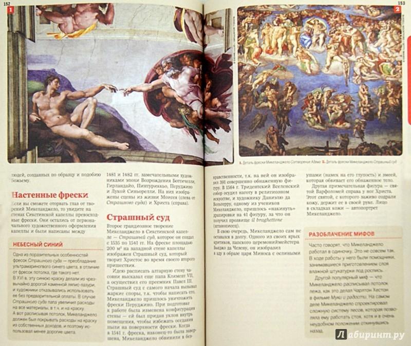 Иллюстрация 1 из 26 для Рим - Гарвуд, Блази | Лабиринт - книги. Источник: Лабиринт