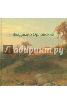 Владимир Орловский для презентации на выставке
