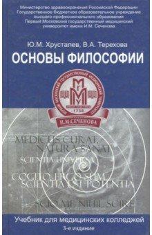 Основы философии. Учебник для студентов медицинских колледжей