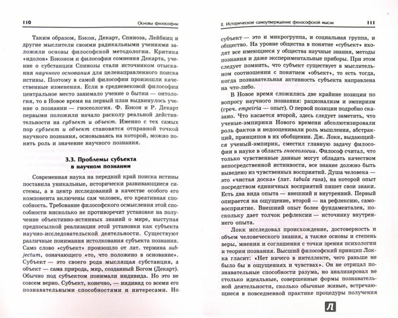 Иллюстрация 1 из 5 для Основы философии. Учебник для студентов медицинских колледжей - Хрусталев, Терехова | Лабиринт - книги. Источник: Лабиринт