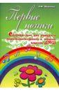 Первые нотки. Сборник пьес для учащихся подготовительного и первого класса ДМШ
