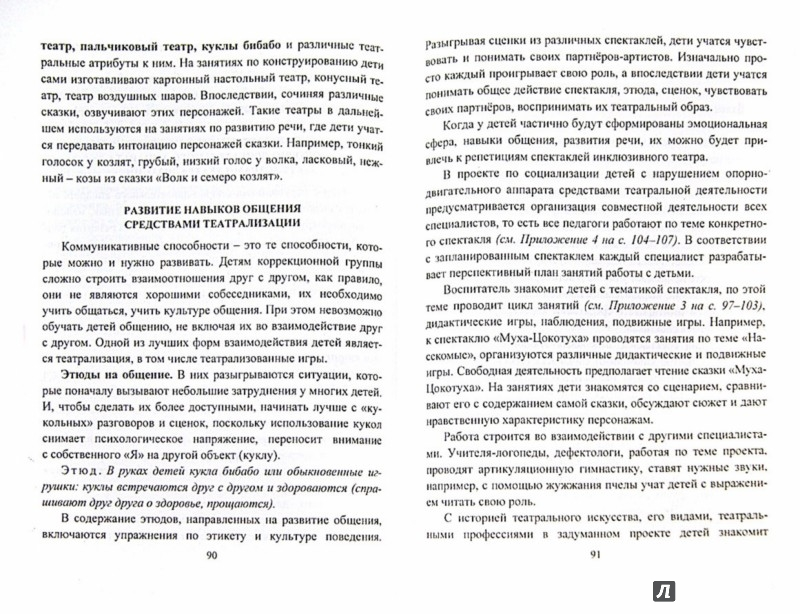 Иллюстрация 1 из 4 для Коррекционно-развивающие технологии в ДОУ: программы развития личностной, познавательной сферы. ФГОС - Годовникова, Возняк, Морозова | Лабиринт - книги. Источник: Лабиринт