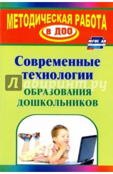 Современные технологии обучения дошкольников. ФГОС