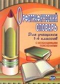 Орфографический словарь для учащихся 1-4 классов с необходимыми пояснениями. ФГОС