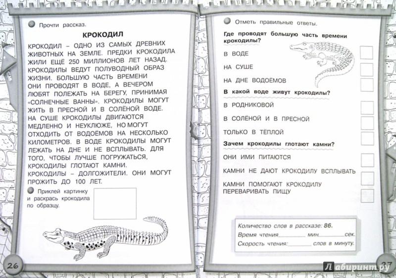 Иллюстрация 1 из 20 для Учусь читать и рассказывать! - Олеся Жукова   Лабиринт - книги. Источник: Лабиринт