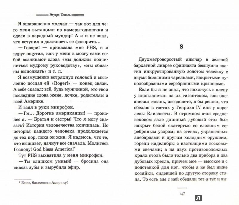 Иллюстрация 1 из 30 для Астро. Любовник Кассиопеи - Эдуард Тополь | Лабиринт - книги. Источник: Лабиринт