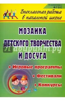 Мозаика детского творчества и досуга. Фестивали, игровые программы и конкурсы для младших школьников