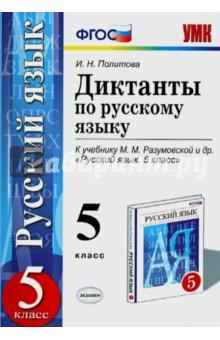 Русский язык. 5 класс. Диктанты к учебнику М.М.Разумовской. ФГОС