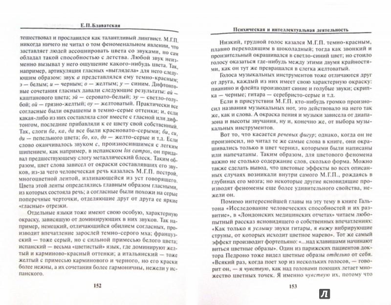 Иллюстрация 1 из 9 для Психология, наука о душе - Елена Блаватская | Лабиринт - книги. Источник: Лабиринт
