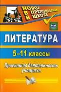 Литература. 5-11 классы. Проектная деятельность учащихся. ФГОС