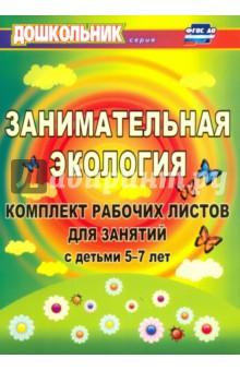 Занимательная экология. Комплект рабочих листов для занятий с детьми 5-7 лет. ФГОС ДО