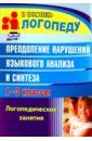 Преодоление нарушений языкового анализа и синтеза: логопедические занятия. 1-3 классы, Абрамова Наталья Алексеевна