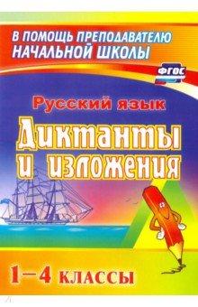 Русский язык. 1-4 классы. Диктанты и изложения. Пособие для родителей. ФГОС