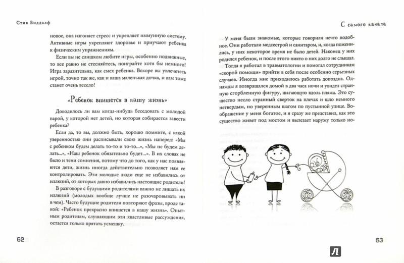 Иллюстрация 1 из 9 для Почему принцессы кусаются - Стив Биддалф | Лабиринт - книги. Источник: Лабиринт