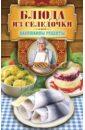 Треер Гера Марксовна Блюда из селёдочки треер гера марксовна готовим быстро и вкусно каждый день
