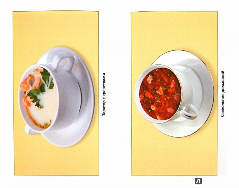 Иллюстрация 1 из 7 для Летние супы, окрошки, свекольники и другие - Ольга Сладкова   Лабиринт - книги. Источник: Лабиринт