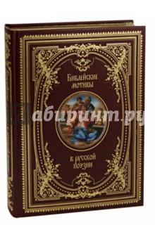 Библейские мотивы в русской поэзии (кожа)