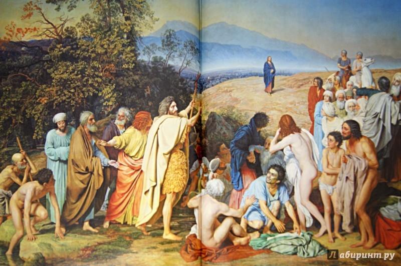Иллюстрация 1 из 7 для Библейские мотивы в русской поэзии (кожа) | Лабиринт - книги. Источник: Лабиринт